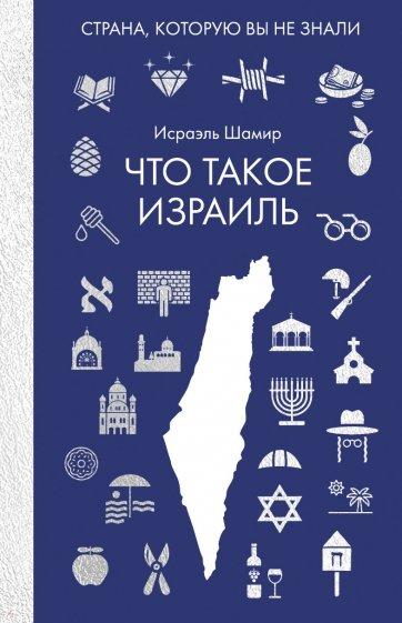 Что такое Израиль, Шамир Исраэль