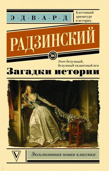 Загадки истории, Радзинский Э.