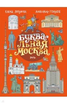 БУКВАльная Москва