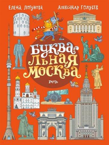 БУКВАльная Москва, Логунова Елена