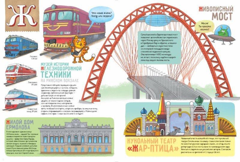 Иллюстрация 4 из 7 для БУКВАльная Москва - Елена Логунова   Лабиринт - книги. Источник: Лабиринт
