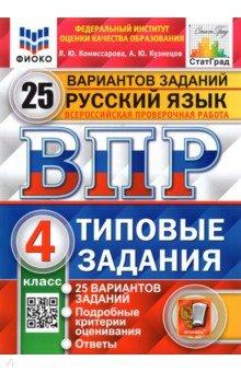 ВПР ФИОКО. Русский язык. 4 класс. 25 вариантов. Типовые задания. ФГОС