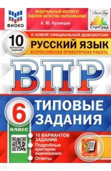 ВПР ФИОКО. Русский язык. 6 класс. 10 вариантов. Типовые задания. 10 вариантов заданий