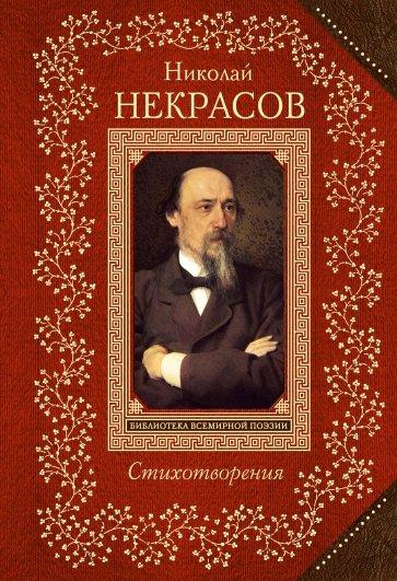 Стихотворения, Некрасов Николай Алексеевич