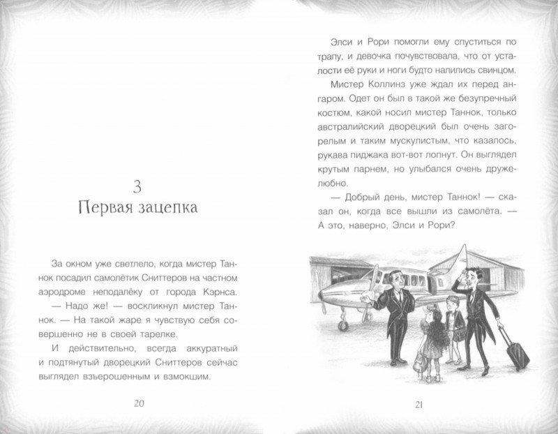 Иллюстрация 1 из 6 для Элси Харт и чудесное спасение - Сара Форбс | Лабиринт - книги. Источник: Лабиринт