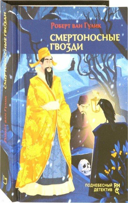 Иллюстрация 1 из 38 для Смертоносные гвозди - Роберт Гулик | Лабиринт - книги. Источник: Лабиринт