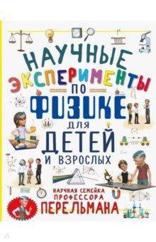 Купить Научные эксперименты по физике для детей и взрослых, Аванта, Опыты, эксперименты, фокусы