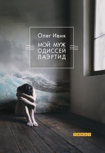 Мой муж Одиссей Лаэртид, Ивик Олег