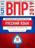 ВПР. Русский язык. 5 класс. Типовые варианты. 10 вариантов