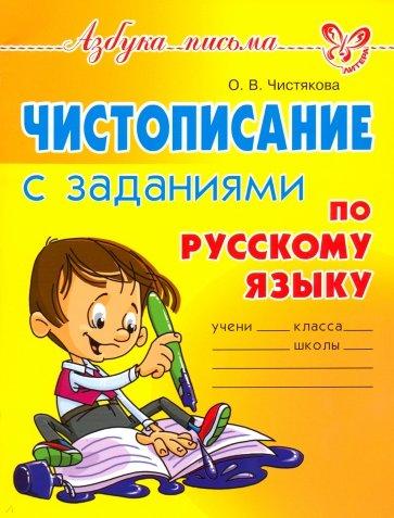 Чистописание с заданиями по русскому языку, Чистякова Ольга Викторовна
