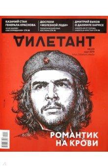 """Журнал """"Дилетант"""" № 039. Март 2019"""