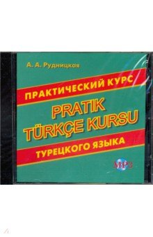 Zakazat.ru: CD MP3 Практический курс турецкого языка. Рудницкая Алена Андреевна