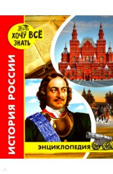 Хочу все знать. История России