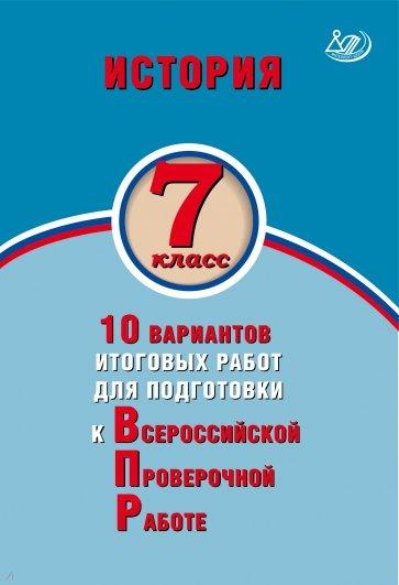История 7кл 10 вар итог работ для подготовки к ВПР, Гевуркова Елена Алексеевна