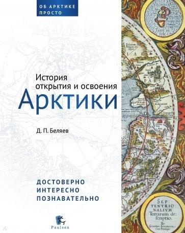 История открытия и освоения Арктики, Беляев Денис Павлович