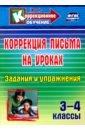 Коррекция письма на уроках. 3-4 классы. Задания и упражнения, Зубарева Лидия Валентиновна