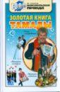 Ющенко Виктор Золотая книга тамады бердышев сергей золотая книга тамады