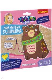 """Набор для творчества. Моя первая вышивка """"Медведь"""" (ВВ2637)"""