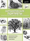 Ботанические портреты. Практическое руководство. Учебное пособие