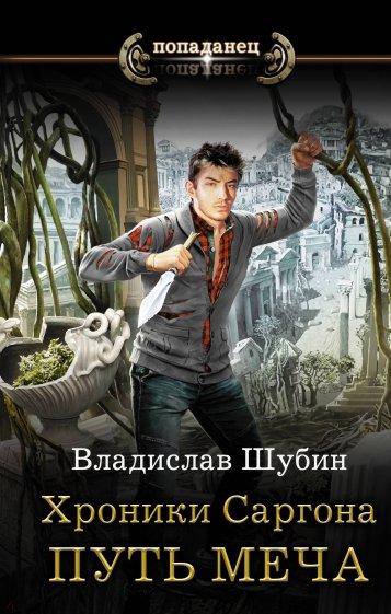 Хроники Саргона: Путь меча, Шубин Владислав