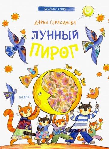 Лунный пирог, Герасимова Дарья Сергеевна