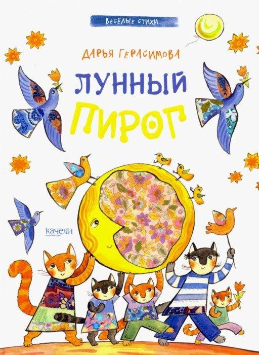Иллюстрация 1 из 25 для Лунный пирог - Дарья Герасимова | Лабиринт - книги. Источник: Лабиринт
