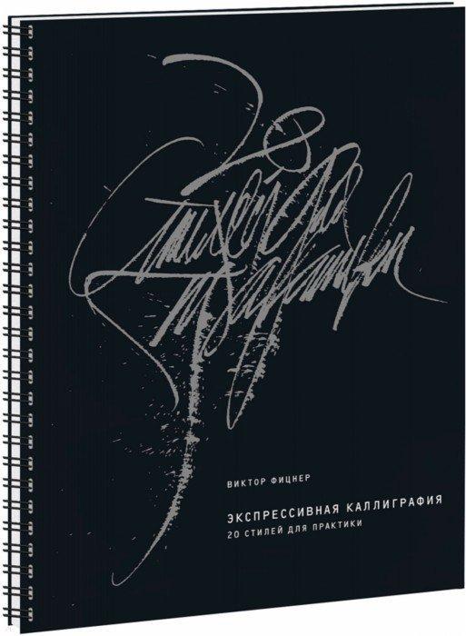 Иллюстрация 1 из 23 для Экспрессивная каллиграфия. 20 стилей для практики - Виктор Фицнер   Лабиринт - книги. Источник: Лабиринт