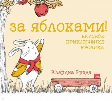 За яблоками! Вкусное приключение кролика, Руэда Клаудиа