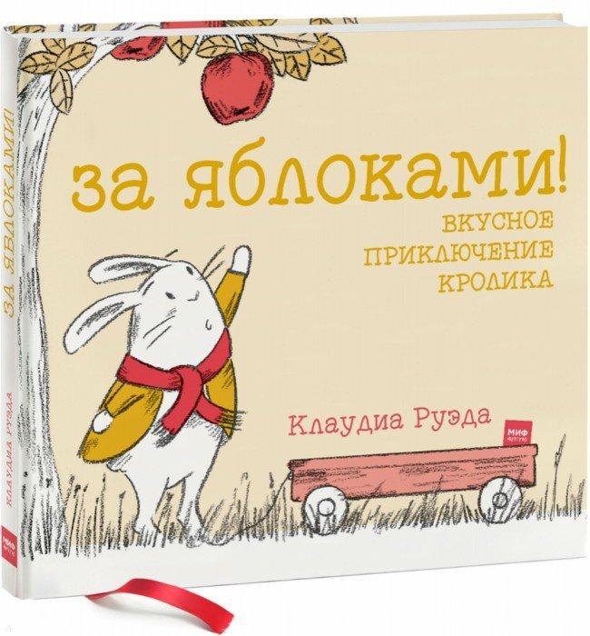 Иллюстрация 1 из 69 для За яблоками! Вкусное приключение кролика - Клаудиа Руэда | Лабиринт - книги. Источник: Лабиринт