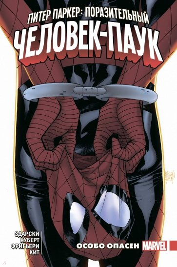 Питер Паркер. Поразительный Человек-Паук. Том 2. Особо опасен, Здарски Чип