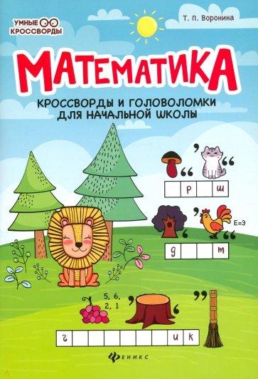 Математика. Кроссворды и головоломки для начальной школы