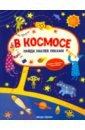 В космосе. Книжка-гармошка с наклейками, Заболотная Этери Николаевна
