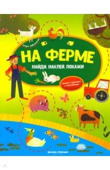 Купить На ферме. Книжка-гармошка с наклейками, Феникс-Премьер, Знакомство с миром вокруг нас