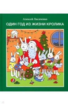 Купить Один год из жизни кролика, Детское время, Сказки отечественных писателей