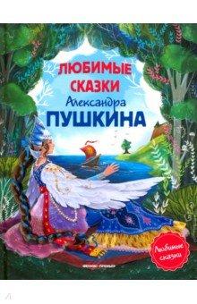Любимые сказки Александра Пушкина