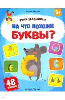 Купить На что похожи буквы? Книжка с наклейками, Феникс-Премьер, Знакомство с буквами. Азбуки