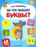 На что похожи буквы? Книжка с наклейками