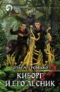 Обложка Киборг и его лесник (с автографом)