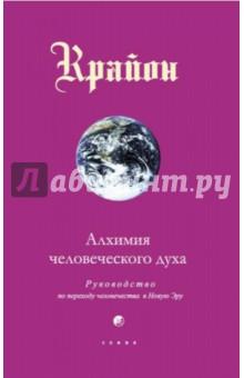 Крайон. Книга III. Алхимия человеческого духа. Руководство по переходу человека в Новую Эру