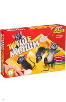 Купить Настольная семейная игра ТИШЕ МЫШИ (Ф94482), Фортуна, Другие настольные игры