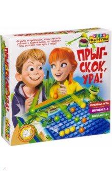 Купить Настольная семейная игра ПРЫГ-СКОК, УРА (Ф94953), Фортуна, Другие настольные игры