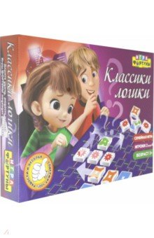 Купить Настольная семейная игра КЛАССИКИ ЛОГИКИ (Ф94955), Фортуна, Обучающие игры
