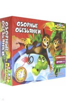 Купить Настольная семейная игра ОЗОРНЫЕ ОБЕЗЬЯНКИ (Ф94957), Фортуна, Другие настольные игры