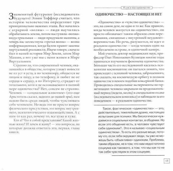 Иллюстрация 1 из 16 для Главные вопросы жизни - Андрей Курпатов | Лабиринт - книги. Источник: Лабиринт