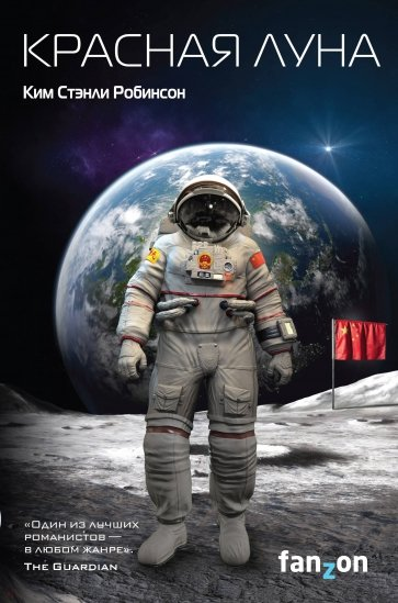 Красная Луна, Робинсон Ким Стэнли