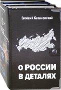 О России в деталях. Комплект из 3-х книг