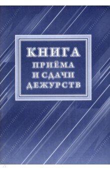 Книга приёма и сдачи дежурств (форма № ОГВ-10)