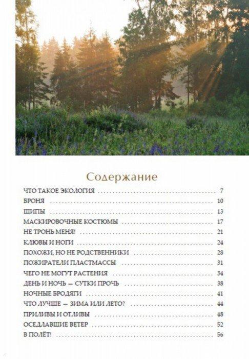 Иллюстрация 1 из 21 для Экология - это интересно - Владимир Бабенко   Лабиринт - книги. Источник: Лабиринт