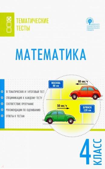 Математика. 4 класс. Тематические тесты, Ситникова Т. (сост.)