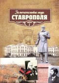 Замечательные люди Ставрополя. Книга 1